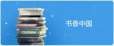 机构万博max登陆服务—书香中国
