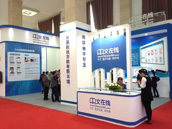 中文在线闪亮登场图书馆展览会 创新产品推动全民万博max登陆