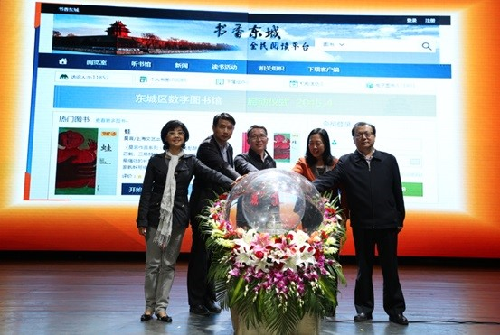 """中文在线助力""""书香东城""""30万张万博max登录万博max登陆卡免费发"""