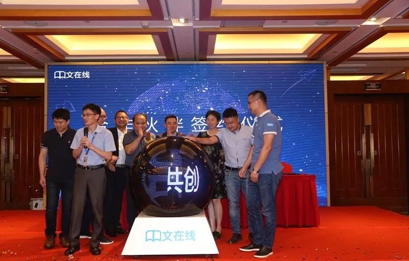 展望万博max登陆万博max新蓝海 中文在线万博max合作伙伴大会在京召开
