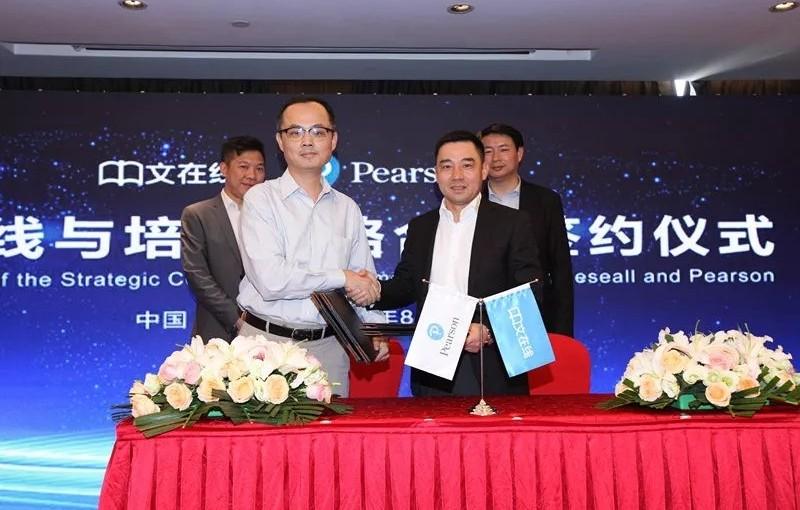"""中文在线与培生达成战略合作,持续发力""""万博max+""""业务"""