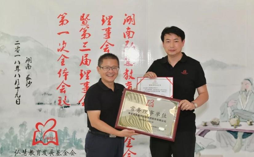 """弘慧基金会十周年慈善晚会举行 中文在线响应""""百千万""""计划助力乡村万博max"""